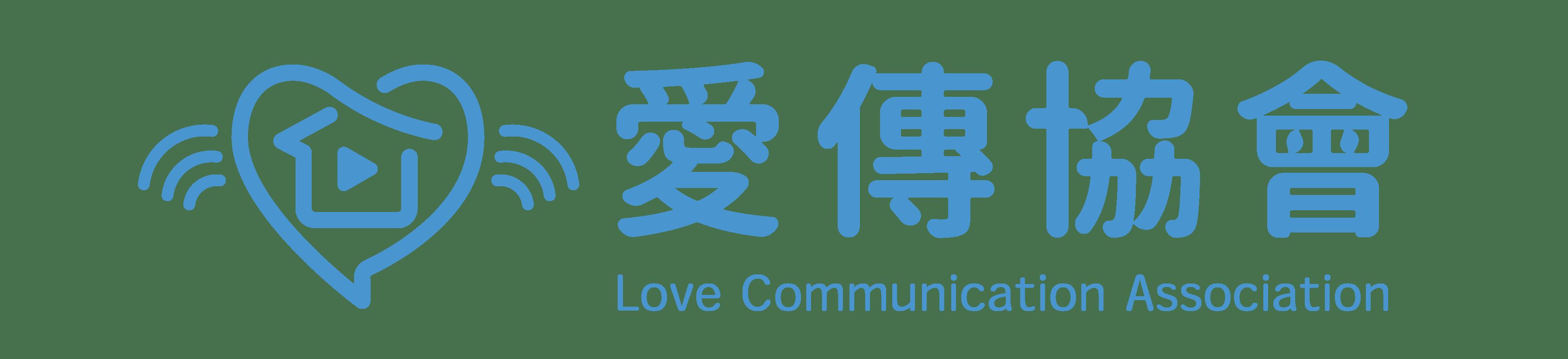 愛傳協會定期定額捐款
